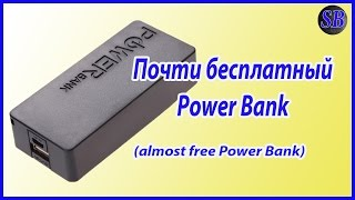 Почти бесплатный Power Bank | Almost free Power Bank
